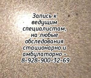 Ростов химиотерапевт - Светицкая Я.В.