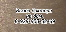 Ростов - хирург на дом