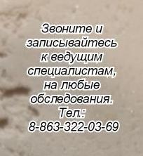 Ростов - ИРИНА СЕРГЕЕВНА ЯСЬКОВА терапевт поликлиники РосВертол