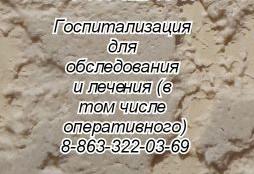 Как записаться на консультацию к врачу? Звоните — 8-928-900-32-69