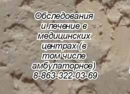 Звоните и записывайтесь на консультацию к ведущим специалистам в области медицины — 8-928-900-32-69