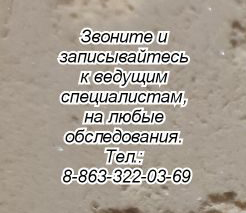 Ефремов В.В. профессор невролог – Ростов
