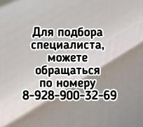 Ростов ЛОР - Бейсова В.Р.