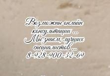 Ростов главный гастроэнтеролог - Ткачёв А.В.