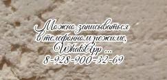 Лучший эндоскопист в Ростове-на-Дону