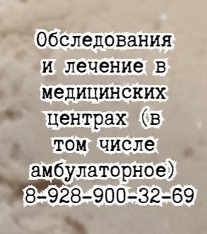 Кардиологи в Ростове - на - Дону