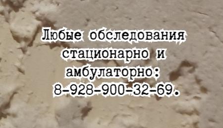Кардиологи в Ростове