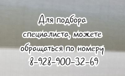 Бухтоярова Ростов - фкс и фгдс под общим наркозом детям
