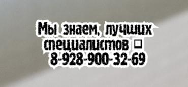 Ростов ведущий гематолог - Шамрай В.С.
