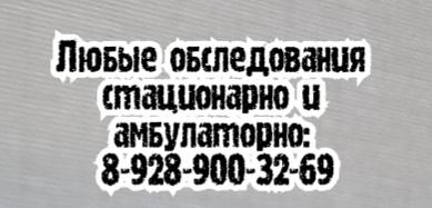 Мурадьян В.Ю. - Хороший детский травматолог ортопед в Ростове