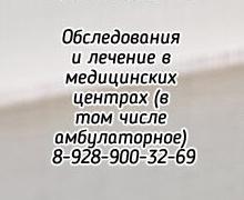 Замечательный маммолог Ростов Ващенко Л.Н.