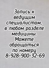 Ростов лучшие гинекологи онкологи - Моисеенко Т.И.