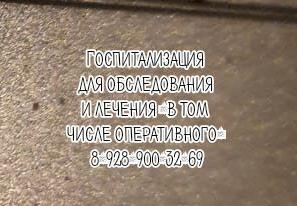 Ростов гастроэнтеролог - Хрумало Т.В.