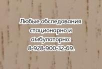 Полушкина О.В. – Гематолог Ростов