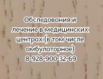 Ростов кардиолог ревматолог - Карташова Л.В.