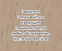 Фтизиатр Ростов - лучшие специалисты