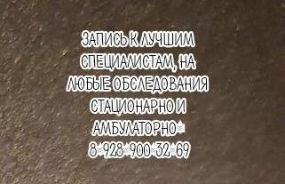 Ростов Эндокринолог хирург Юркова Р.А.