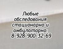 Ростов хирург - Куликов А.Г.