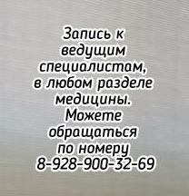 Хороший онколог в г. Ростов-на-Дону