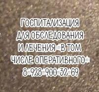 Ростов ведущий детский проктолог - Минасян Р.М.