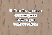 Вызов педиатра на дом – Ростов