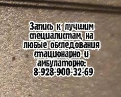 Ростов эндокринолог - Стрельцова Е.М.