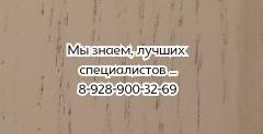 Эндокринный хирург в Ростове-на-Дону