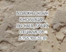 Хороший психотерапевт в Ростове-на-Дону