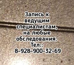 Ростов детский гастроэнтеролог - Бухтоярова М.В.