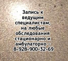 Эндокринолог Ганенко Л.А. Ростов