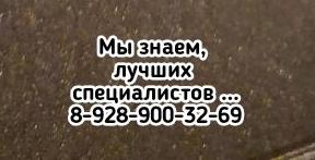 Хороший гастроэнтеролог в Ростове-на-Дону