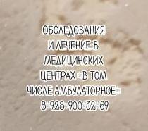 ЛОР Профессор - Бойко Н.В. Ростов