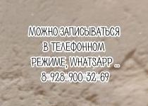Хороший ЛОР в Ростове-на-Дону