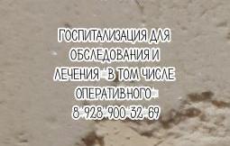 Олеся Андреевна Наумова кардиолог Рост ГМУ
