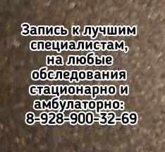 Ростов - кардиолог на дом