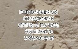 Ростов кардиолог - Наумова О.А.