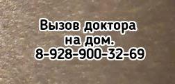 Лилия Александровна Ганенко Эндокринолог Рост ГМУ