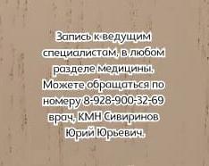 Ростов грыжа, протрузия - Лучшие специалисты