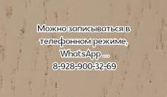 Лечение грыж и протрузий в Ростове-на-Дону