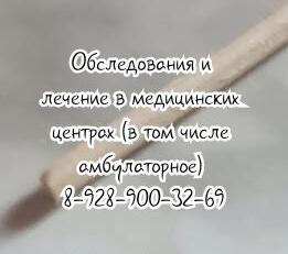 Ростов дерматолог отзывы
