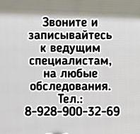 Лучший венеролог в Ростове-на-Дону