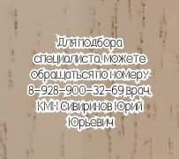 Ростов невролог - Гагарина Я.С.