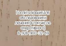 Невролог Ростов - Хадзиева Х.М.