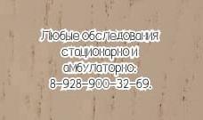 Невролог в Ростове-на-Дону