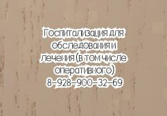 Невролог Ростов - Глущенкова Н.В.