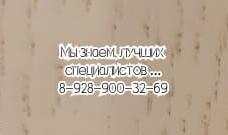 Хороший окулист офтальмолог в Ростове-на-Дону