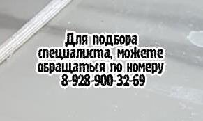 Невролог педиатр в Ростове-на-Дону