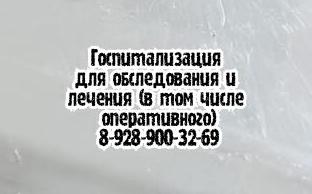 Детский невролог Ростов отзывы