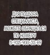 Авакян Андрей Генрихович - Эндоскопист Ростов