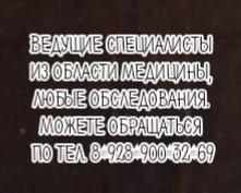 Лебеденко - Детский пульмонолог Ростов